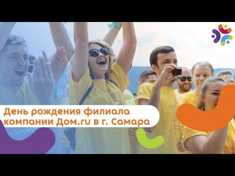 День рождения филиала компании Дом.ru в г. Самара