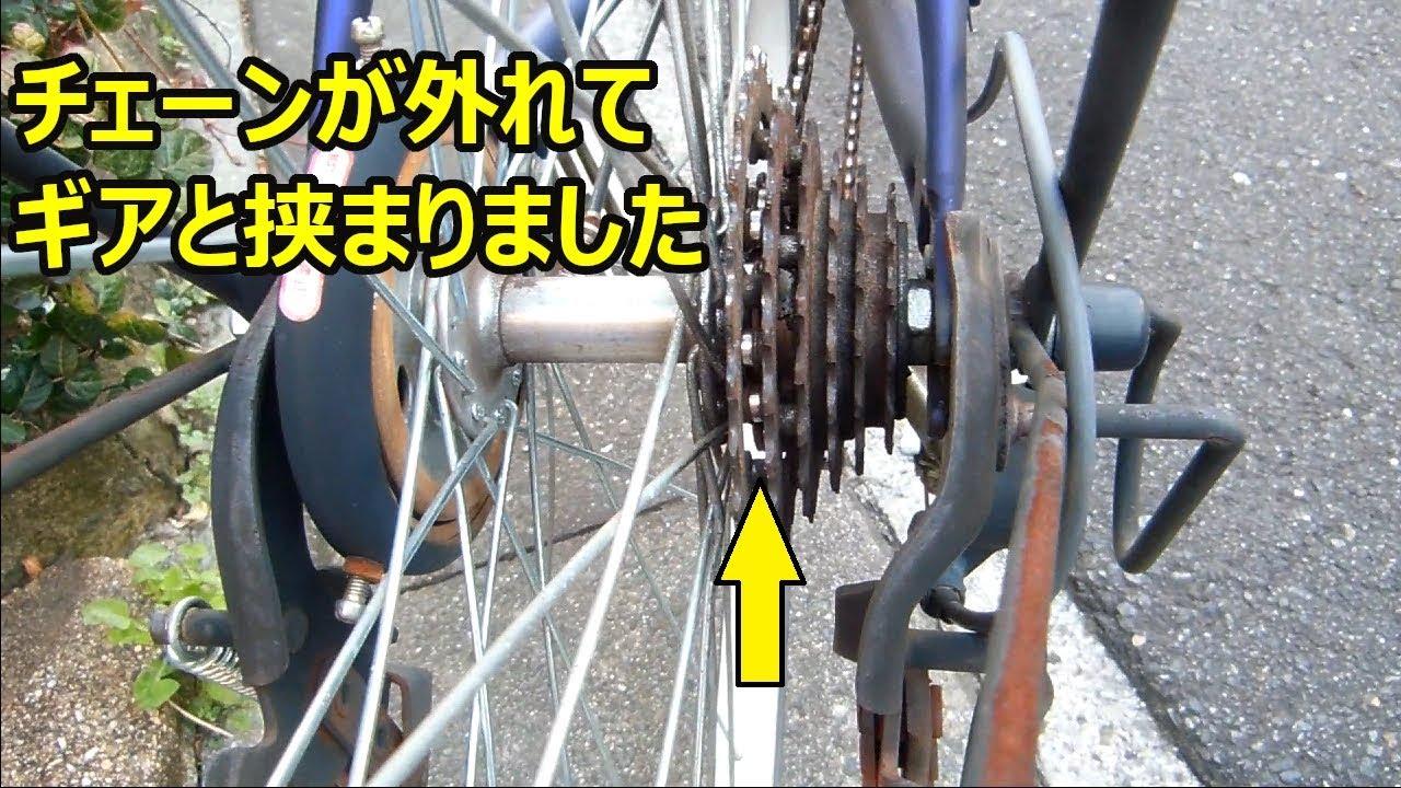 た 外れ 自転車 チェーン