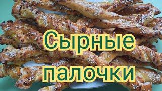 Сырные палочки/cheese sticks/peynirçubukları/Рецепты с сыром/