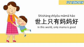 Download lagu Shi Shang Zhi You Mama Hao - Mandarin Chinese Kid Song Nursery Rhymes Lyrics