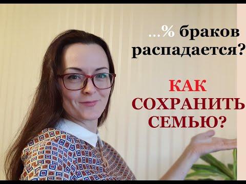 Правда о РАЗВОДАХ в РФ... Мифы о статистике расторжения браков. КРЕПКАЯ СЕМЬЯ возможна?