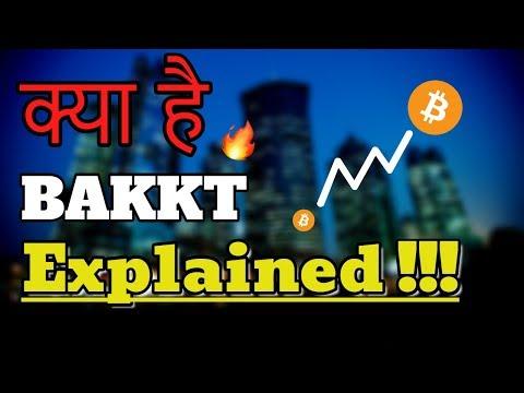 What is Bakkt - Isliye Jaayega Bitcoin Uppar !!! Bakkt Fully Explained In Hindi.