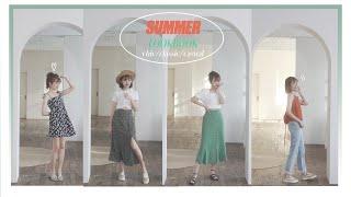 換個方式看穿搭!夏季小姐姐的5套實穿風格,可以穿很久的那種|Ginny DailyXSIVIR♥