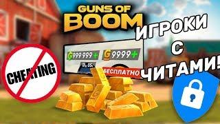 Стрим Guns of Boom, играем с кланом. Guns of Boom stream, playing with my clan!