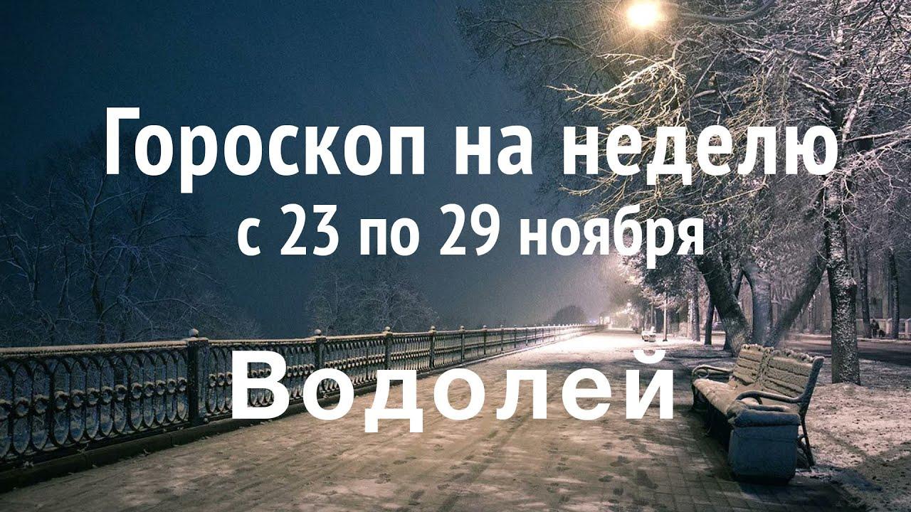 Гороскоп Водолея на неделю с 23 по 29 ноября 2020 года