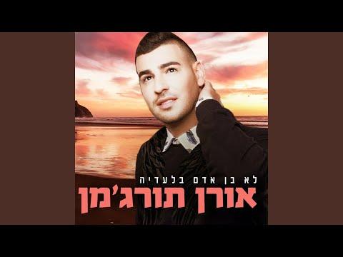 Lo Ben Adam Bil'adea