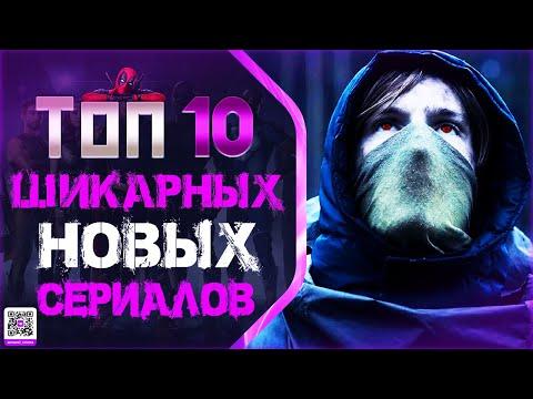 ТОП 10 НОВЫХ ГЕНИАЛЬНЫХ СЕРИАЛОВ - Видео онлайн