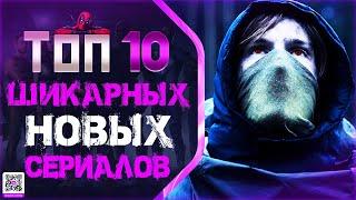 ТОП 10 НОВЫХ ГЕНИАЛЬНЫХ СЕРИАЛОВ