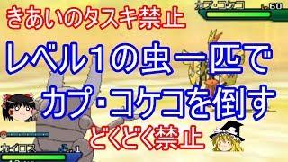 【ポケモンUSUM】どくどく襷禁止。レベル1の虫一匹でカプコケコを倒す【ゆっくり実況】ウルトラサン ムーン