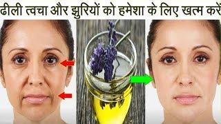ढीली त्वचा और झुर्रियों को हमेशा के लिए ख़त्म करने प्राकृतिक तेल / Natural Oil for face wrinkles