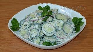 Турецкий огуречный салат. Turkish cucumber salad.