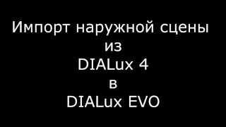 DIALux EVO: ВИО №13 Импорт наружной сцены из DIALux 4 в DIALux EVO