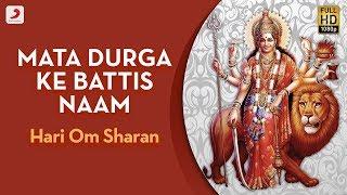 Mata Durga Ke Battis Naam (माता दुर्गा के बत्तीस नाम) Hari Om Sharan | भक्ति गीत | NAVRATRI 2018