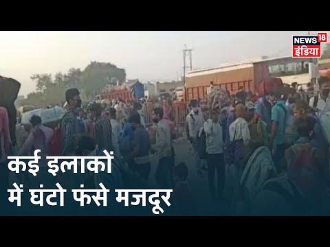 Jhansi में घंटों फंसे रहे मजदूर, प्रशासन ने बस से वापस भिजवाने का दावा किया