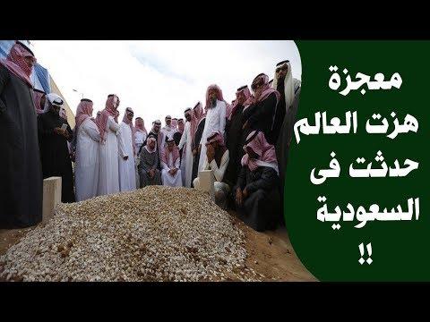 معجزة هزت العالم حدثت فى السعودية  انظر ماذا وجدوا ؟ سبحان الله