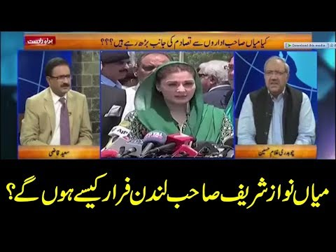 Nawaz Sharif Exit plan revealed By Ch Ghulam Hussain