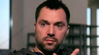 Алексей Арестович - Какой же крах ожидает режим Путина