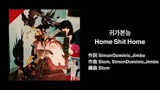 【日本語字幕】Simon Dominic-귀가본능 Home Shit Home