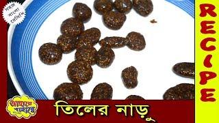 Tiler Naru - Easy Recipe in Bengali - তিলের নাড়ু