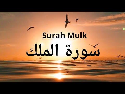 Quran Surah Mulk - Original Recitation