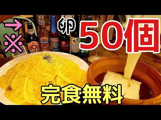 【大食い】ビールのツマミは卵50個のデカ盛り【完食無料】