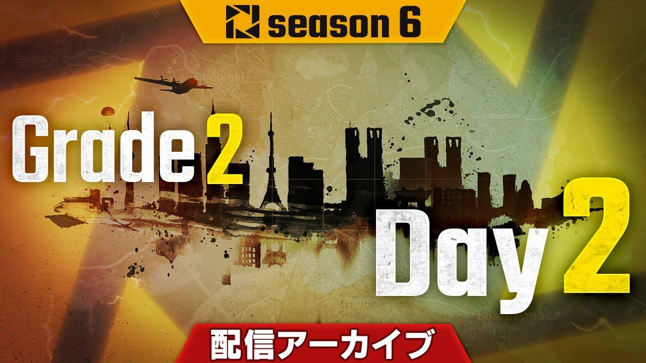 PJSseason6 Phase1 Grade2 Day2/第6期PUBG日本公式リーグ前半 2部リーグ 2日目
