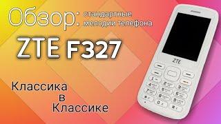 Классические мелодии для классического телефона, или обзор встроенных рингтонов телефона ZTE F327