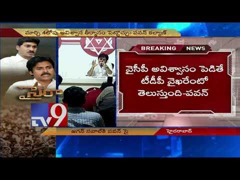 Full Video : Pawan Kalyan reaction to YS Jagan's challenge - TV9