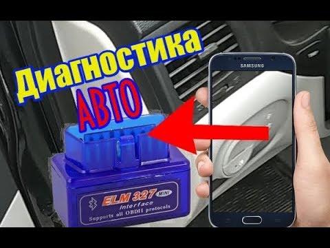 Диагностика авто Hyundai Kia. Настройка ELM327