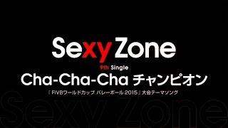 Sexy Zone/Cha-Cha-Cha チャンピオン(『FIVBワールドカップ バレーボール2015』テーマソング)