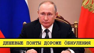 Обращение Путина к нации. #Коронавирус #ЭтоРоссияДетка [Смена власти с Николаем Бондаренко]