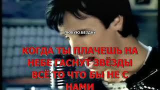 Дмитрий Колдун - Я для тебя (Karaoke)
