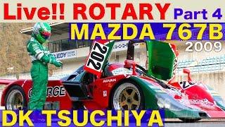 《ENG-Sub》MAZDA 767B ル・マン仕様 土屋圭市 スペシャル試乗!!【Best MOTORing】2009