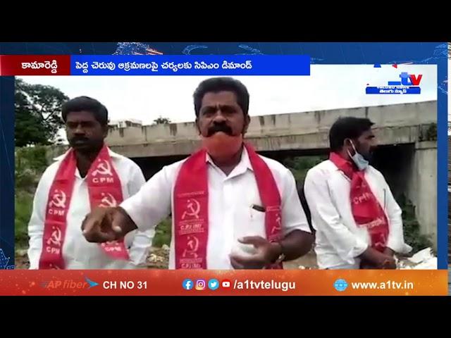 కామారెడ్డి  పెద్ద చెరువు ఆక్రమణలపై చర్యలకు సిపిఎం డిమాండ్ || A1TV TELUGU NEWS