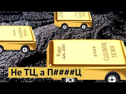 Золотая жопа: власти Екатеринбурга хотят насрать городу