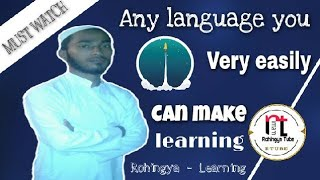 You can easily learn any language with the help of this Memrise app | Rohingya Tube