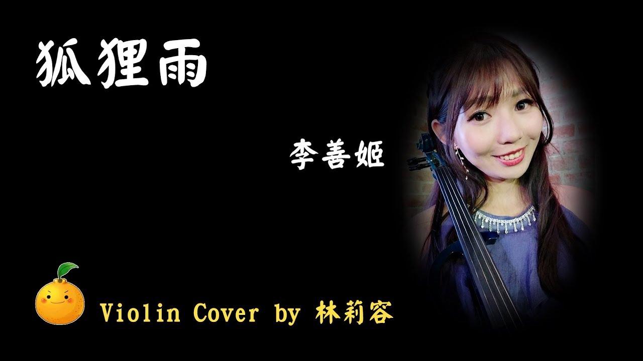 我的女友是九尾狐mv_狐狸雨(韓劇--我的女友是九尾狐--主題曲)【Violin Cover by 林莉容 ...