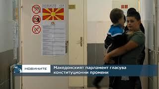 Македонският парламент гласува конституционни промени