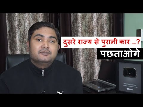 USED CAR from other STATE || हाँ या ना ? || used car purchase guide