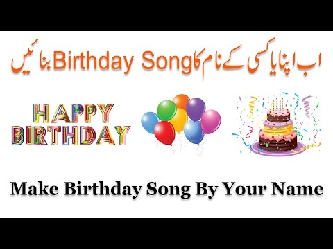 how-to-create-a-happy-birthday-song-by-your-name-new-2017-urdu-hindi-tutorial