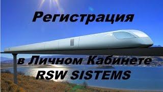 Регистрация в Личном Кабинете на сайте RSW SYSTEMS Как зарегистрироваться Видео YouTube