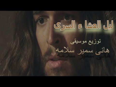 موسيقى ترنيمه : ليل العشا السرى / التوزيع الموسيقى :هانى سميرسلامه