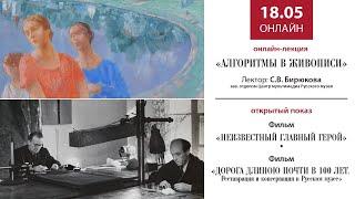 Онлайн трансляция Русского музея 18 мая