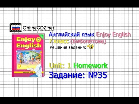 Unit 1 Homework Задание №35 - Английский язык Enjoy English 7 класс (Биболетова)