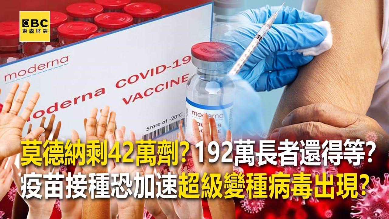 莫德納剩42萬劑?192萬長者還得等?疫苗接種恐加速「超級變種病毒」出現?-【這不是新聞獨播精選】