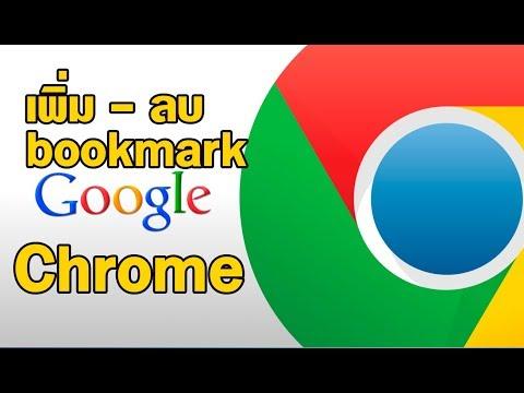 การเพิ่ม - ลบ bookmark ใน Google chrome
