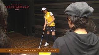 【ヤマハゴルフ】GOLF LOVER 女子会 in 銀座