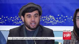 LEMAR NEWS 20 November 2018 /۱۳۹۷ د لمر خبرونه د لړم ۲۹ نیته