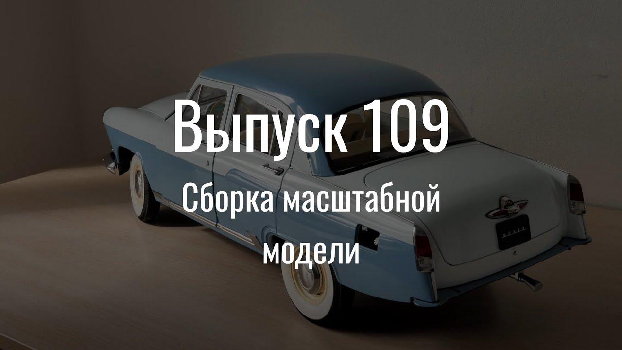 М21 «Волга». Выпуск №109 (инструкция по сборке)