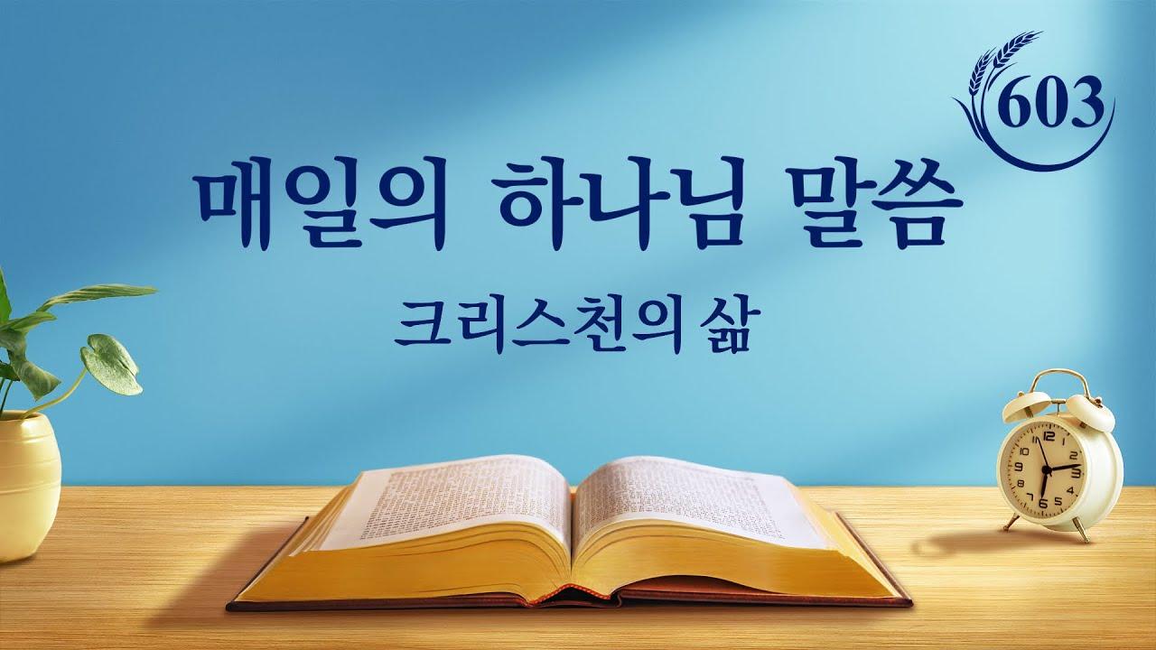 매일의 하나님 말씀 <진리를 행하지 않는 사람에 대한 경고>(발췌문 603)